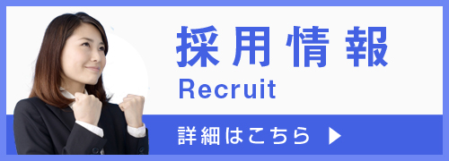 採用情報Recruit 詳細はこちら